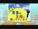 われ青葉の主役に聞いちゃいます!『龍の見送り 三ノ幕』冒頭7分特別公開!!【MMD杯ZERO2参加動画】