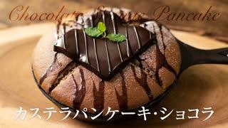 【孤独のグルメアレンジ】カステラパンケーキ・ショコラ【お菓子作り】ASMR