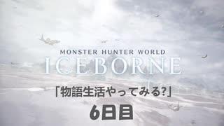 "【PS4】"" MHW:IB "" 物語生活やってみる? 6日目"