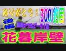 釣り動画ロマンを求めて 300釣目 後編(花暮岸壁)