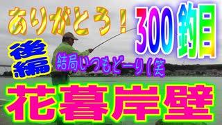 釣り動画ロマンを求めて 300釣目 後編(花