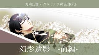 【刀剣CoC】江が行く『幻影遺影-前編-』【実卓リプレイ】
