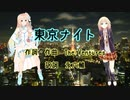 【桜乃そら・OИE】東京ナイト【Vocaloid CeVIO デュエット】