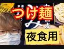 【夜食テロ】つけ麺とみ田の調理動画