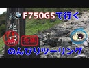 【秋田弁きりたん車載】 殺傷石とケモミミと戦争博物館と F750GSで行く、のんびりツーリング05後編