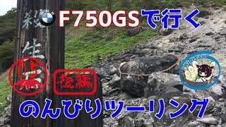 【秋田弁きりたん車載】 殺生石とケモミミと戦争博物館と F750GSで行く、のんびりツーリング05後編