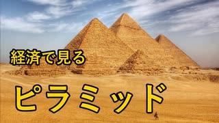 【ゆっくり解説】経済で見るピラミッド