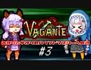 あかりとゆかりのハウンドマスターへの道 #3【Vagante】