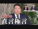 【直言極言】敵は中共だけでは無い!本当に危ない北海道[桜R1/11/8]