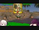 【真・三國無双8】あかりの北伐2【ボイチェビ茶番】