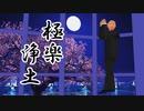 トランプ大統領で極楽浄土【MMD】