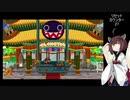 【ペーパーマリオRPG】ペーパーきりたんノーダメージクリアの旅 #12【VOICEROID実況】