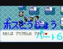 【24歳フリーターの】ポケモンルビー・サファイア~アクア団でクリアの旅~part6【レトロゲー】【ソードシールド発売記念!】