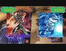 【闇のゲーム】灰テンションデュエル!TURN44