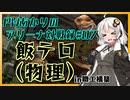PWあかりのアリーナ対戦録#07【MTGA】