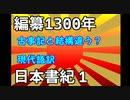 現代語訳 日本書紀 1 天地開闢と三柱の神