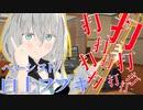 【MMD杯ZERO2参加動画】白上フブキ打打打打打打打打打打!!