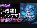 【シャドバ】自然ドラゴンでランクマ!#115【シャドウバース/Shadowverse】