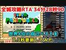 【世界4位】スーパーマリオワールド全城RTA 34分28秒90 自己ベストを0.3秒更新