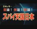 【討論】スパイ天国日本[桜R1/11/9]