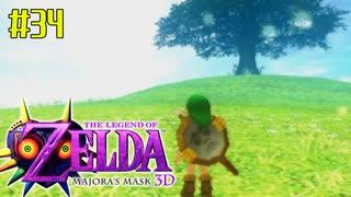 ゼルダの伝説 ムジュラの仮面3Dを初めてやると凄い その34