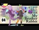 【VOICEROID実況】ゆかりとあかりのどこかが捩れた姉妹実況:04【My Brother Rabbit】