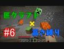 【minecraft】匠クラフト×高さ縛り #6【ゆっくり実況】