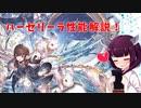 【VOICEROID】十賢者ハーゼリーラ性能解説!【グラブル】