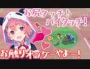 試合のどさくさに紛れてセクハラを連発する笹木咲【マリオ&ソニック】