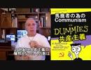 字幕【テキサス親父】 香港デモ~トランプ大統領沈黙の秘密