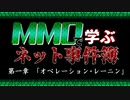【MMD杯ZERO2参加動画】MMDで学ぶネット事件簿第一章「オペレーション・レーニン」