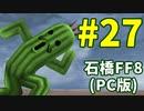 石橋を叩いてFF8(PC版)を初見プレイ part27