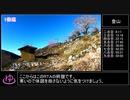 【RTA】藤原岳リアル登山アタック 1時間22分36秒【結月ゆかり実況】