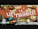 仲良しボイロ組のUnrailed!➁【VOICEROID実況】
