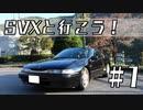 【実況車載】SVXと行こう!#1【アルシオーネ】