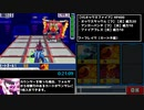【RTA】流星のロックマン レオver Any% 2時間53分38秒 part1/5
