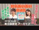 【木村良平の一緒にミュージアムに行こう!】第5回(2019/10/22)