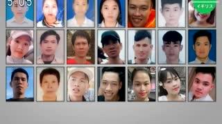 英国エセックスの冷凍コンテナ発見遺体39体は全員密入国のベトナム人