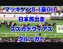 【速報 海外競馬】マッキノンステークス オーストラリア 豪 GI スズカデヴィアス クルーガー【日本馬出走】