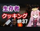 【DbD】茜ちゃんの生存者クッキング♯37【VOICEROID実況】