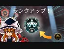 【APEX LEGENDS】#28 早くダイヤモンドになりたい【ゆっくり実況】