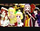 【MMD杯ZERO2参加動画】気マぐれドルチェ【遊戯王MMD】
