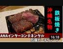 沖縄リゾート旅行記6 ANAインターコンチネンタルと豪華鉄板焼きフルコース