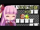 琴葉姉妹とレトロゲーム ソロモンの鍵 #06(完) 【VOICEROID実況】