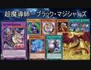 【遊戯王ADS】超魔導師-ブラック・マジシャンズ