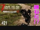 【7Days to Die】琴葉姉妹のNavezgane紀行α17 #21