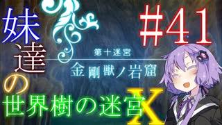 【世界樹の迷宮X】妹達の世界樹の迷宮X #41【VOICEROID実況】