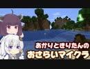 【Minecraft】あかりときりたんのおさらいマイクラ Part1【VOICEROID実況】