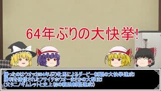ゆっくり日本競馬史part26【新時代の幕開