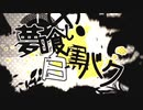 【Kanon】夢喰い白黒バク 歌ってみた by Kanon 【Cover】